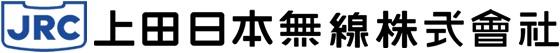 上田日本無線株式会社